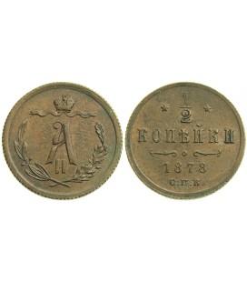 1/2 копейки 1878 года