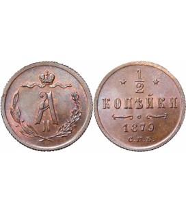 1/2 копейки 1879 года