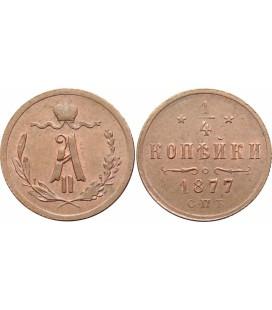 1/4 копейки 1877 года