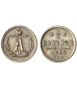1/4 копейки 1880 года