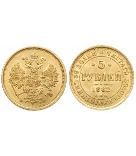 5 рублей 1882 года