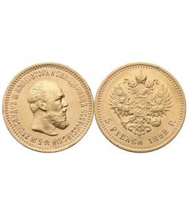 5 рублей 1892 года