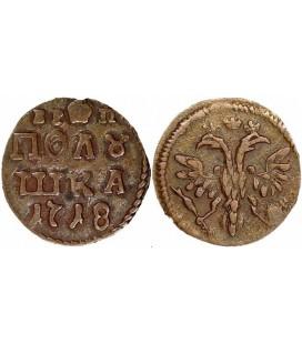 Полушка (1/4 копейки) 1718 года