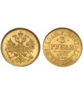 3 рубля 1881 года Александр 3
