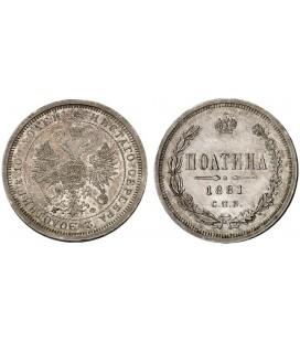 Полтина 1881 года Александр 3