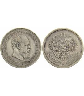 50 копеек 1886 года