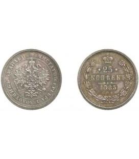 25 копеек 1885 года