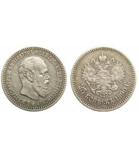 25 копеек 1890 года