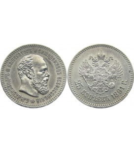 25 копеек 1891 года
