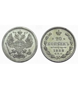20 копеек 1888 года