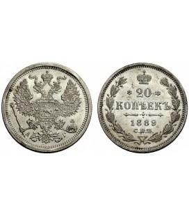20 копеек 1889 года