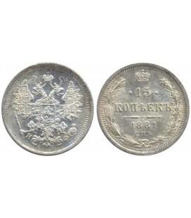 15 копеек 1881 года Александр 3