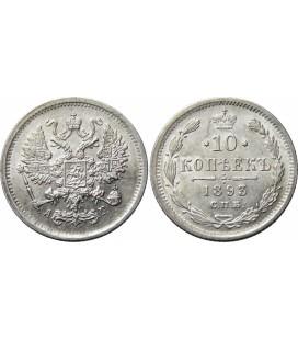 10 копеек 1893 года
