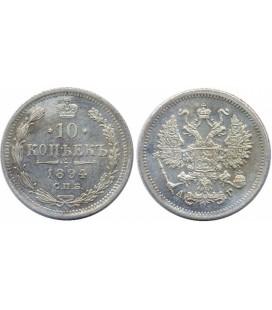 10 копеек 1894 года
