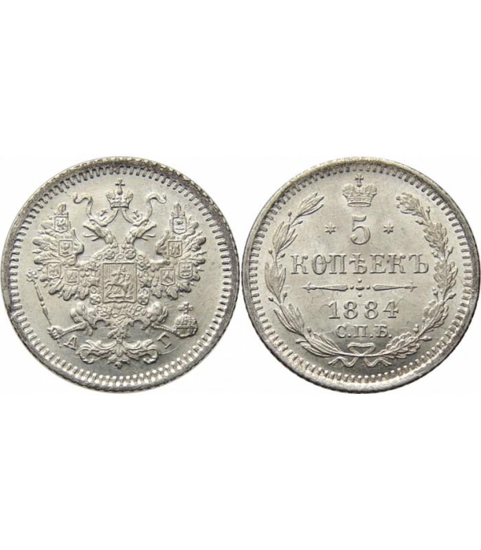 5 копеек 1882 года серебро александр 3 цена