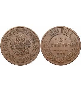 5 копеек 1881 года медь Александр 3