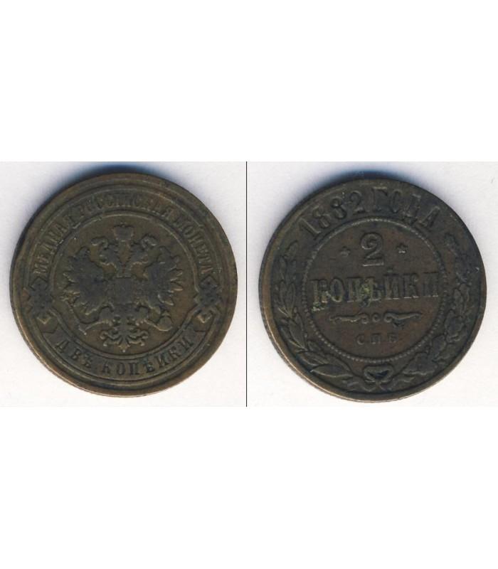 Сколько стоит 2 копейки 1882 года 500 рублей 1912 года цена