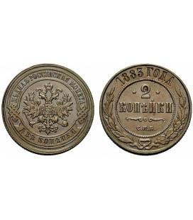 2 копейки 1883 года
