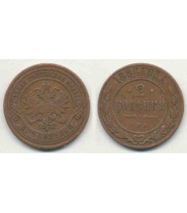 2 копейки 1884 года