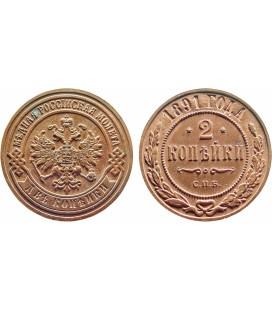 2 копейки 1891 года