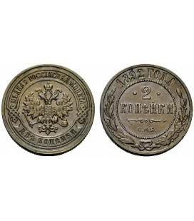 2 копейки 1892 года