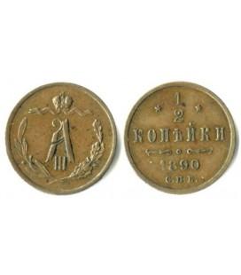 1/2 копейки 1890 года