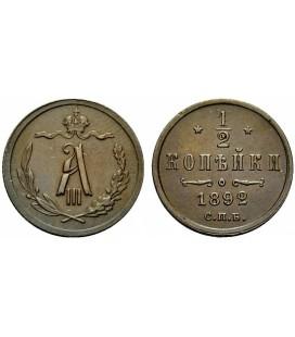 1/2 копейки 1892 года