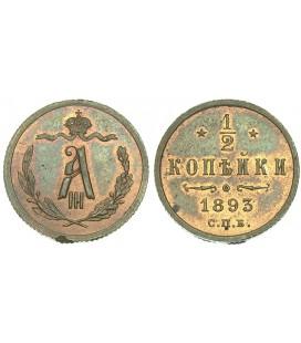 1/2 копейки 1893 года