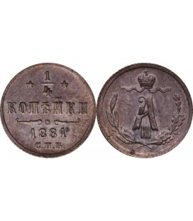 1/4 копейки 1881 года Александр 3