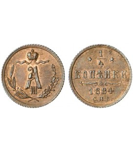 1/4 копейки 1884 года