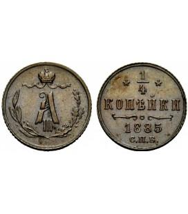 1/4 копейки 1885 года
