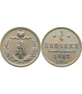 1/4 копейки 1887 года