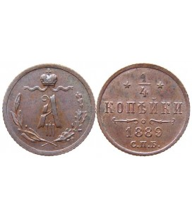 1/4 копейки 1889 года