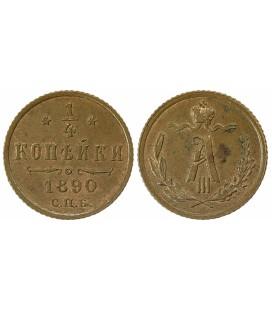 1/4 копейки 1890 года