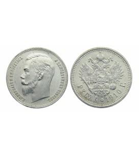 1 рубль 1910 года