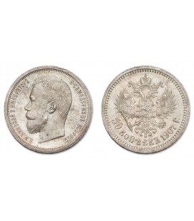 50 копеек 1907 года