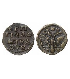 Полушка (1/4 копейки) 1720 года