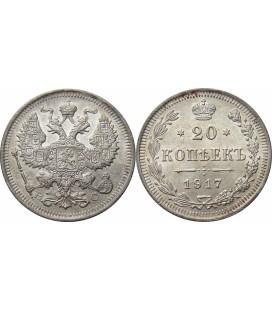 20 копеек 1917 года