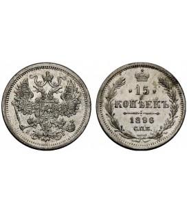 15 копеек 1896 года