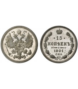 15 копеек 1901 года