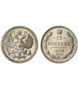 15 копеек 1902 года