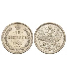15 копеек 1904 года