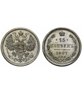 15 копеек 1907 года