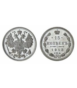 15 копеек 1913 года