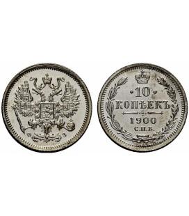 10 копеек 1900 года