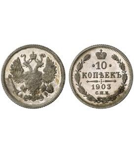 10 копеек 1903 года