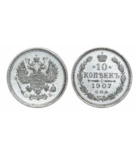 10 копеек 1907 года