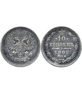 10 копеек 1908 года