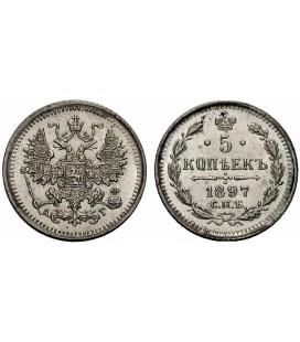 5 копеек 1897 года серебро