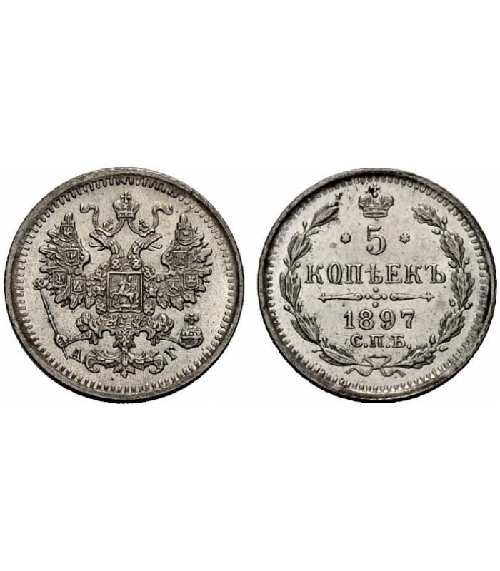 5 копеек 1897 года в киеве